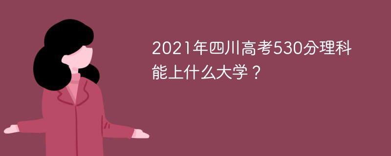 2021年四川高考530分理科能上什么大学?