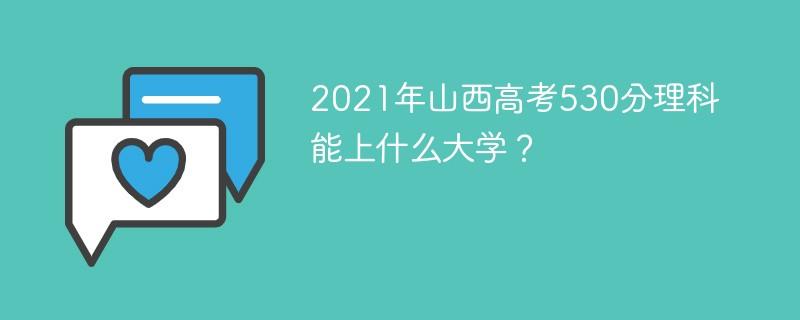 2021年山西高考530分理科能上什么大学?