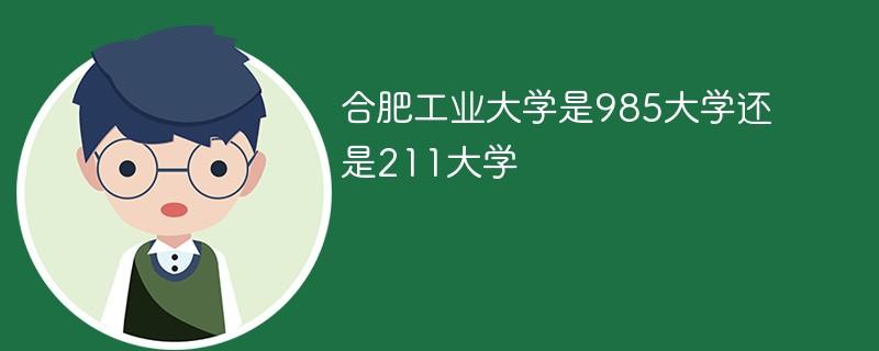 合肥工业大学是985大学还是211大学