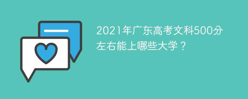 2021年广东高考文科500分左右能上哪些大学?