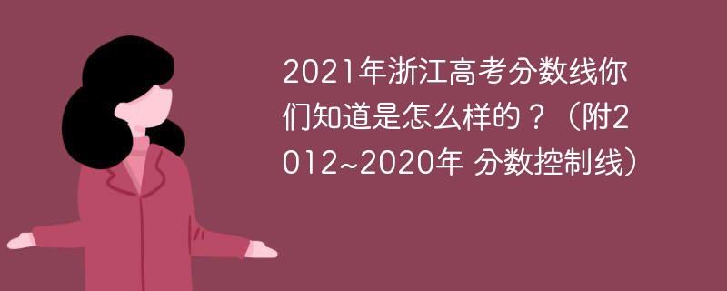 2021年浙江高考分数线你们知道是怎么样的?(附2012~2020年 分数控制线)