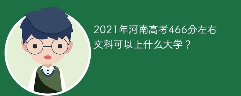 2021年河南高考466分左右文科可以上什么大学?