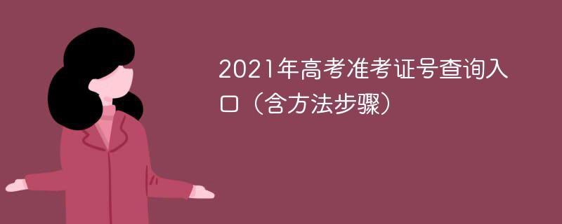 2021年高考准考证号查询入口(含方法步骤)