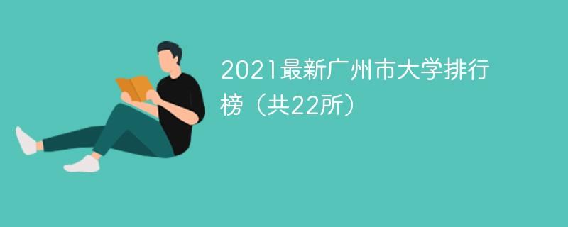 2021最新广州市大学排行榜(共22所)