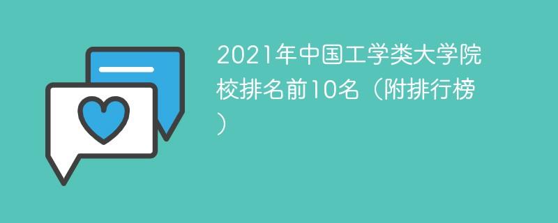 2021年中国工学类大学院校排名前10名(附排行榜)