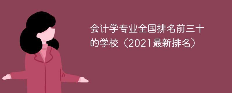 会计学专业全国排名前三十的学校(2021最新排名)
