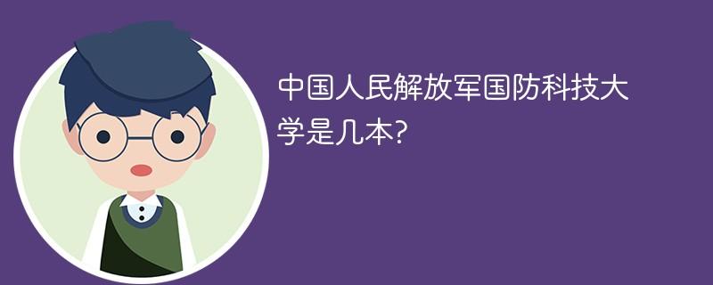 中国人民解放军国防科技大学是几本?