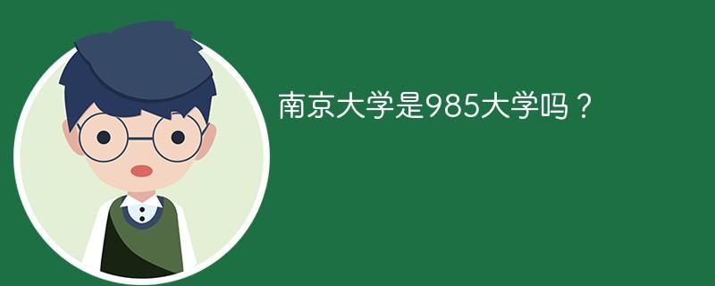 南京大学是985大学吗?
