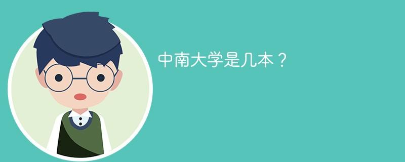 中南大学是几本?