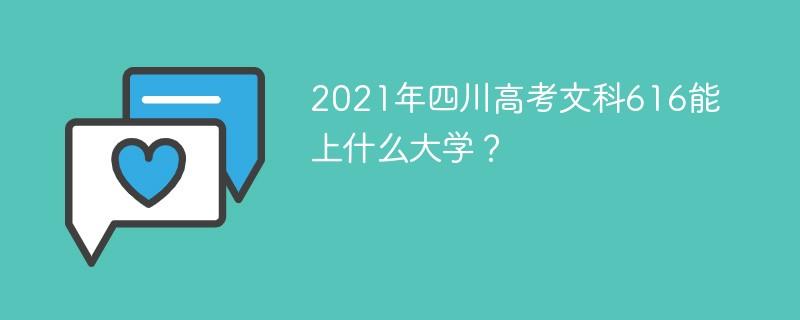 2021年四川高考文科616能上什么大学?