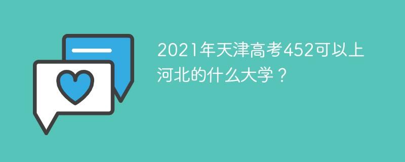 2021年天津高考452可以上河北的什么大学?