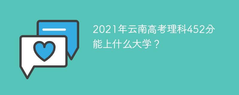 2021年云南高考理科452分能上什么大学?