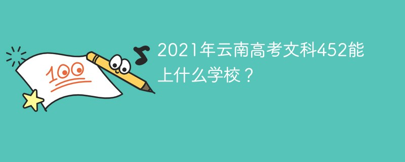 2021年云南高考文科452能上什么学校?