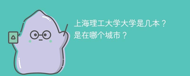 上海理工大学大学是几本?是在哪个城市?