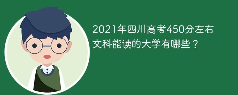 2021年四川高考450分左右文科能读的大学有哪些?