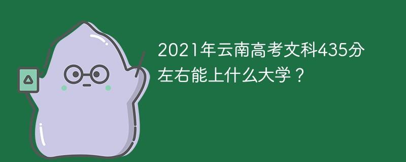 2021年云南高考文科435分左右能上什么大学?