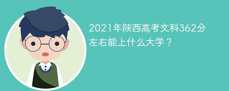 2021年陕西高考文科362分左右能上什么大学?