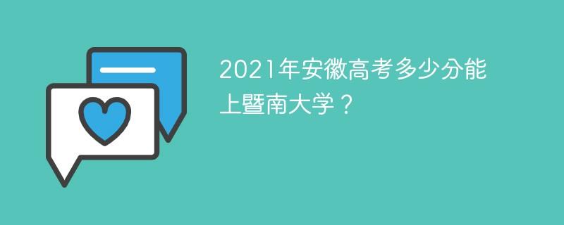 2021年安徽高考多少分能上暨南大学?