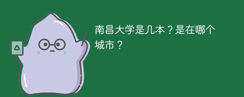 南昌大学是几本?是在哪个省?