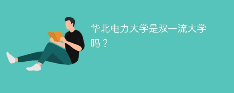 华北电力大学是双一流大学吗?
