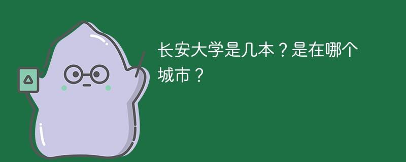 长安大学是几本?是在哪个城市?