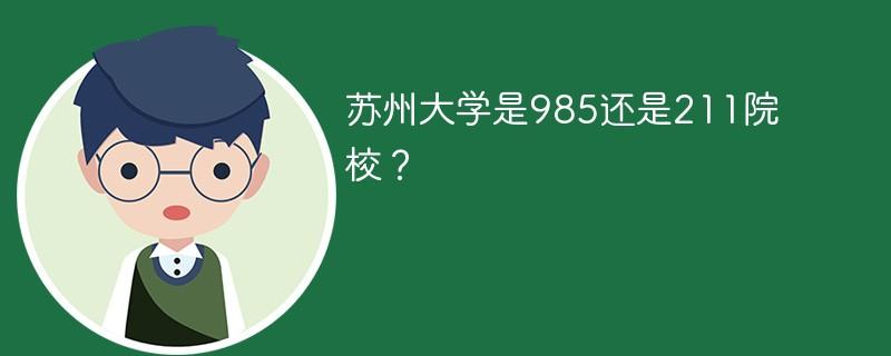 苏州大学是985还是211院校?