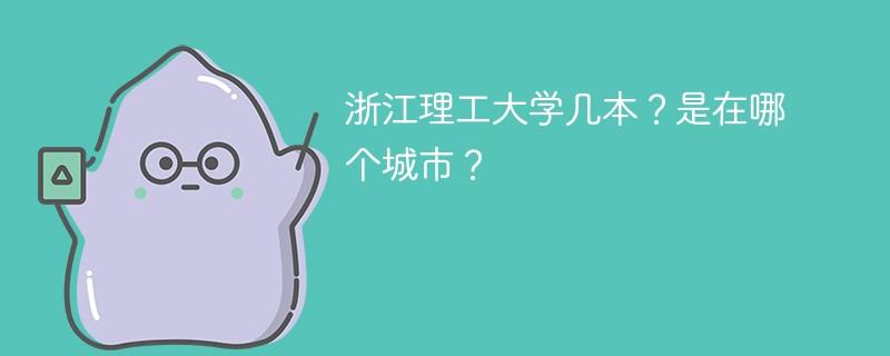 浙江理工大学几本?是在哪个城市?