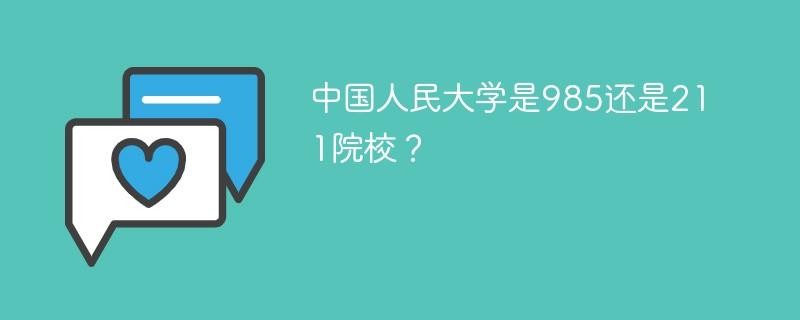 中国人民大学是985还是211院校?