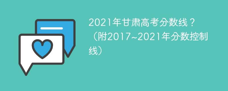 2022年甘肃高考分数线?(附2017~2022年分数控制线)