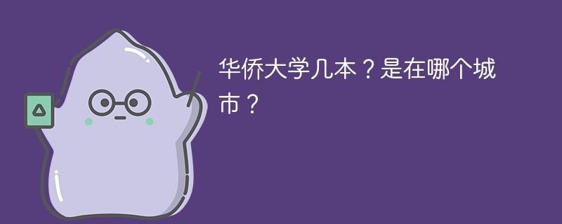 华侨大学几本?是在哪个城市?