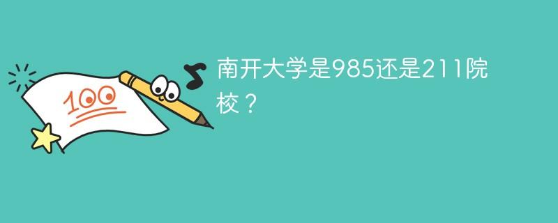 南开大学是985还是211院校?