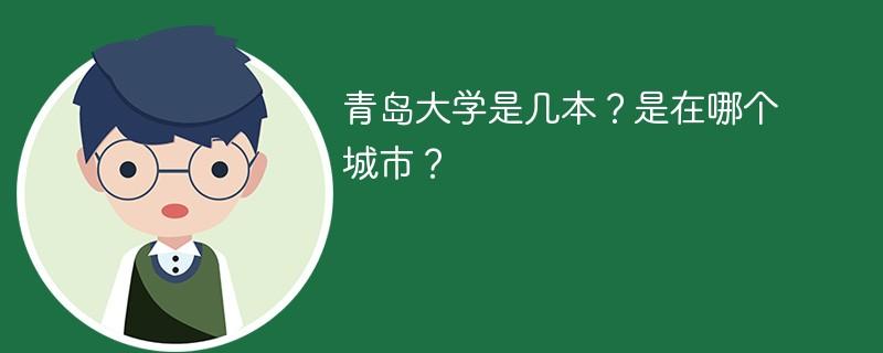 青岛大学是几本?是在哪个城市?