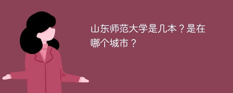 山东师范大学是几本?是在哪个城市?