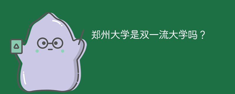 郑州大学是双一流大学吗?