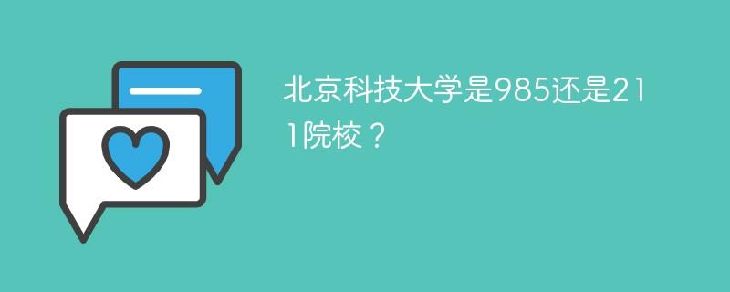 北京科技大学是985还是211院校?
