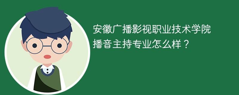 安徽广播影视职业技术学院播音主持专业怎么样?