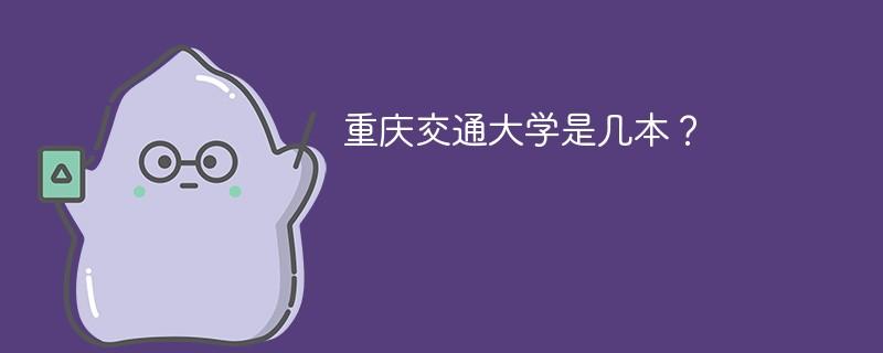 重庆交通大学是几本?