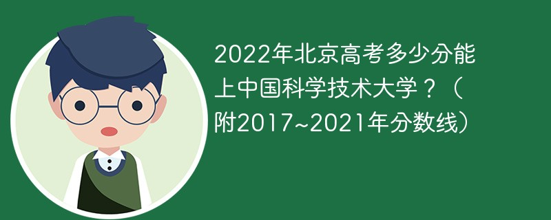 2022年北京高考多少分能上中国科学技术大学?(附2017~2021年分数线)