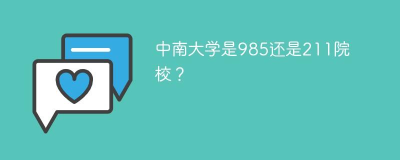 中南大学是985还是211院校?