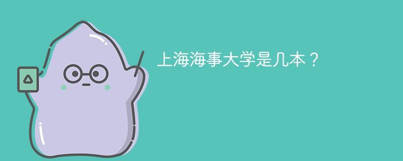 上海海事大学是几本?