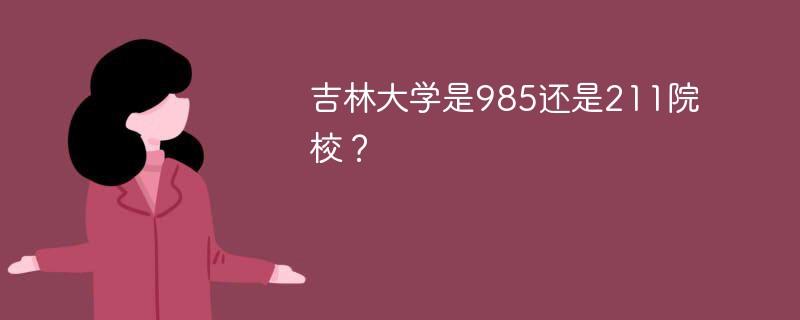 吉林大学是985还是211院校?
