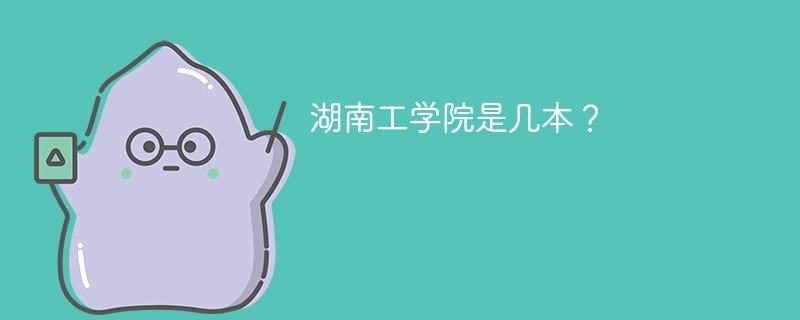 湖南工学院是几本?
