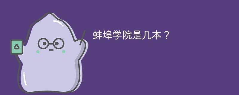 蚌埠学院是几本?