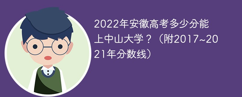 2022年安徽高考多少分能上中山大学?(附2017~2021年分数线)