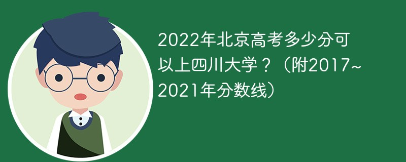 2022年北京高考多少分可以上四川大学?(附2017~2021年分数线)