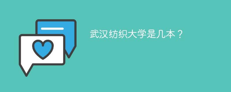 武汉纺织大学是几本?