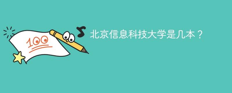 北京信息科技大学是几本?