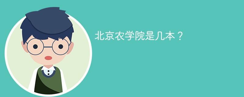 北京农学院是几本?