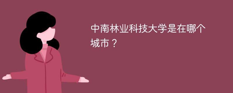 中南林业科技大学是在哪个城市?