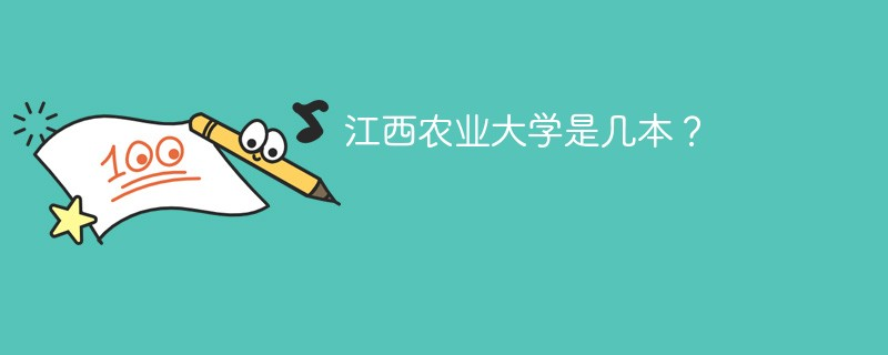 江西农业大学是几本?